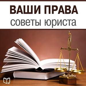 Vashi Prava. Sovety Jurista [Your Rights: Lawyer Advice] Audiobook