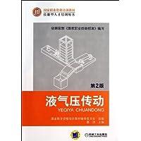 国家职业资格培训教材:液气压传动(第2版)
