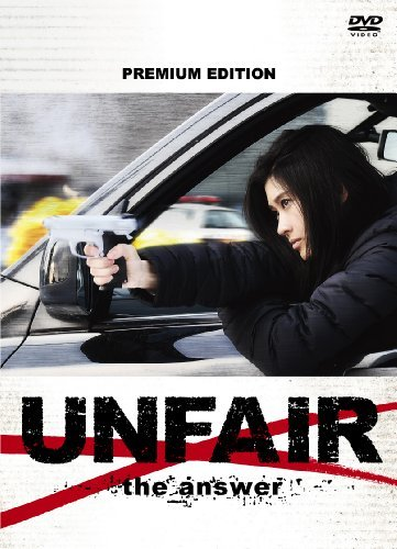 Japanese Movie - Unfair The Answer DVD Premium Edition (2DVDS) [Japan DVD] PCBC-52065 by Shinohara Ryoko