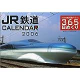 365日日めくりカレンダー JR鉄道カレンダー ([カレンダー])