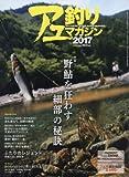 アユ釣りマガジン 2017 2017年 05 月号 [雑誌]: 磯釣りスペシャル 増刊