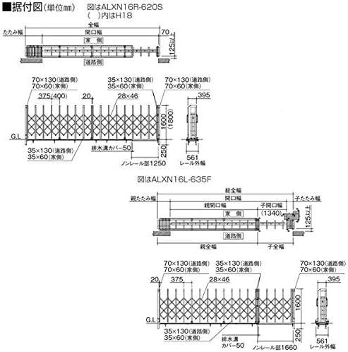 四国化成 ALX2 先端ノンレール ステンレスレール ALXN16-S760FSC 親子開き 『カーゲート 伸縮門扉』 左施錠(L)