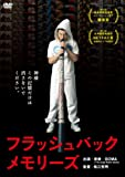 Japanese Movie (Documentary) - Flashback Memories Special Edition (2DVDS) [Japan DVD] ACBW-10871