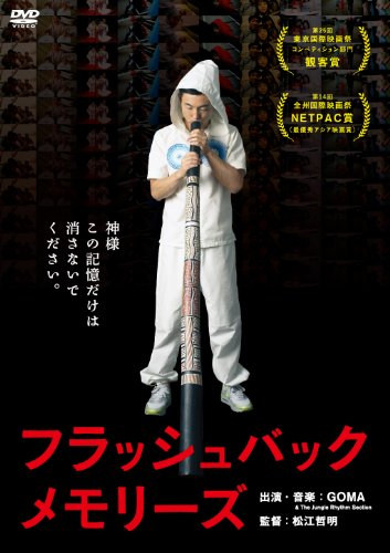 Japanese Movie (Documentary) - Flashback Memories Special Edition (2DVDS) [Japan DVD] ACBW-10871 by