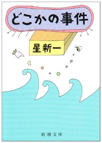 どこかの事件 (新潮文庫)