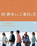 Japanese TV Series - Zoku, Saigo Kara Nibanme No Koi DVD Box (6DVDs) [Japan DVD] PCBC-61729