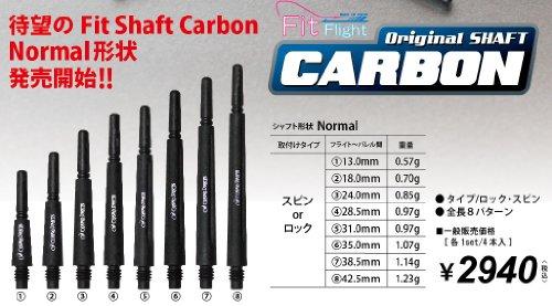 Fit Shafts Carbon Normal Spin フィットシャフトカーボンノーマル スピン (4=28.5mm)