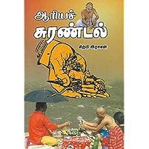 ஆரியச் சுரண்டல்: Aariya Surandal (Tamil Edition)
