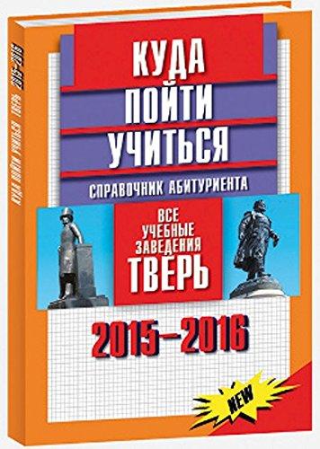 Kuda poyti uchitsya. Spravochnik abiturienta. Vse uchebnye zavedeniya. Tver 2017-2018 pdf epub