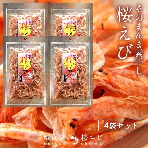 桜えび 素干し 桜エビ[15g×4P]静岡県由比港 駿河湾産 無添加 サクラエビ さくらえび 干し海老