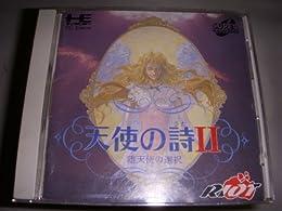 PCエンジン CD-ROM²天使の詩2 堕天使の選択
