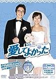 [DVD]愛してよかった DVD-BOX4