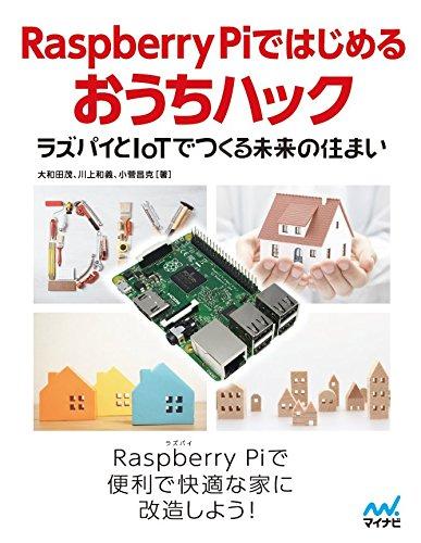 Raspberry Piではじめるおうちハック ~ラズパイとIoTでつくる未来の住まい~