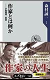 作家とは何か ──小説道場・総論 (角川oneテーマ21)