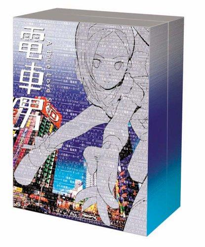 電車男 DVD-BOX B0009VRGFM