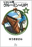 Gurumin Shrew ? UP! (9) (Shogakukan Novel) (2004) ISBN: 4091935095 [Japanese Import]