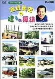 渡辺篤史の建もの探訪 1 ― スローライフ編 [DVD]