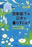 放射能下の日本で暮らすには?:食の安全対策から、がれき処理問題まで (単行本)