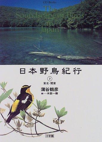 日本野鳥紀行〈2〉東北・関東 (CD‐Books)