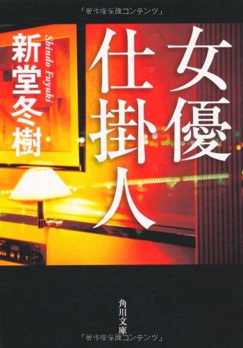 女優仕掛人 (角川文庫)