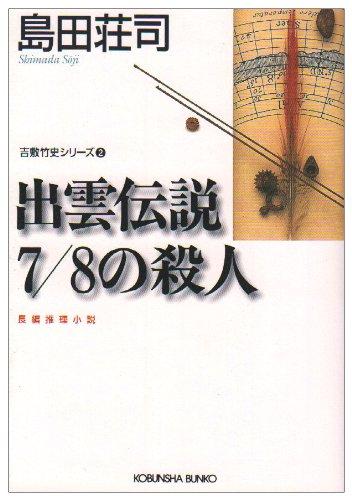 出雲伝説7/8の殺人 (光文社文庫)