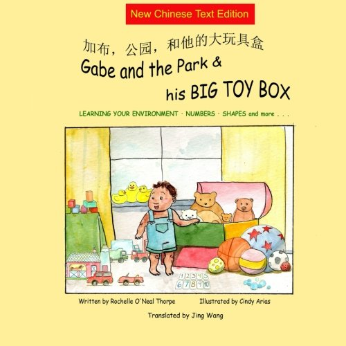 Gabe and the Park & His BIG TOY BOX (NEW Simplified ONLY) (Chinese Edition) pdf epub