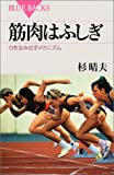 筋肉はふしぎ―力を生み出すメカニズム (ブルーバックス)