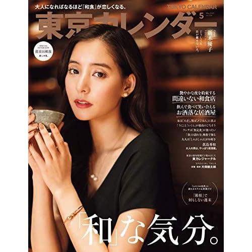 東京カレンダー 2020年5月号 表紙画像