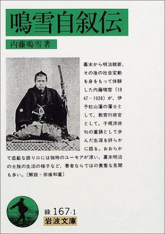 鳴雪自叙伝 (岩波文庫)