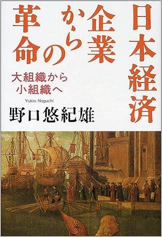 日本経済 企業からの革命―大組織...