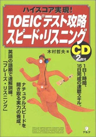 Achieve high scores! TOEIC test capture speed listening (1998) ISBN: 487234829X [Japanese Import]