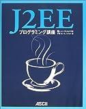 J2EEプログラミング講座(宇野 るいも/arton)