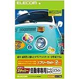 ELECOM 手作りステッカー 自動車専用 A4サイズ 2枚入り ホワイト EDT-STCAW