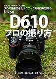 ●本書の内容 本書『ぼろフォト解決シリーズ091 撮影思考とテクニックを徹底解説する Nikon D610 プロの撮り方』では、 フルサイズのレンズ交換式デジタル一眼レフNikon D610(以下、D610)を使って、写真家・KENZOが、その実力を十分に引き出すための撮影のポイントを詳しく解説していきます。D610の特徴的な機能はもちろん、各写真の撮影時にもっとも意識したポイントにプラスして、撮影時にいつも意識している9 つのポイントを解説。「ピント」「構図」「色彩」「光線」「...