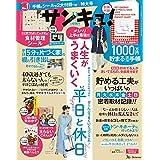 2021年11月号 1000万円貯まる手帳 2022 別冊・その他 とじ込み
