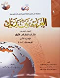 img - for Arabic Between Your Hands Textbook: Level 1, Part 1 (With MP3 CD) (Arabic Edition) book / textbook / text book