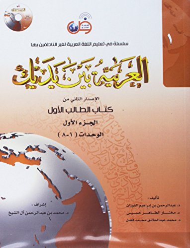 Arabic Between Your Hands Textbook: Level 1, Part 1 (Arabic Edition)
