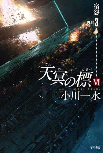 天冥の標 6 宿怨 PART3 (ハヤカワ文庫JA)