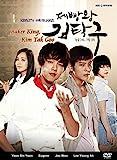 Baker King, Kim Tak Goo Korean Drama (8dvds) Good English Subtitle