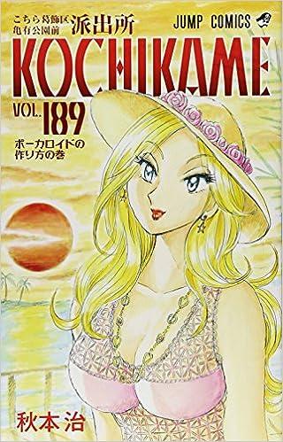 Read kochikame chapter 12 mymangalist.