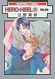 Hero Heel Volume 2 (Yaoi), Makoto Tateno, 1569708363