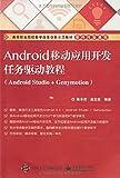 高等职业院校教学改革创新示范教材·软件开发系列:Android移动应用开发任务驱动教程(Android Studio+Genymotion)