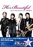 [DVD]美男<イケメン>ですね デラックス版 スペシャル・プライス DVD-BOX2