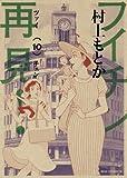 フイチン再見! 10 (ビッグコミックス)