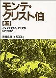 モンテ・クリスト伯〈5〉 (岩波文庫)