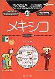 旅の指さし会話帳28 メキシコ(メキシコ〈スペイン〉語) (旅の指さし会話帳シリーズ)