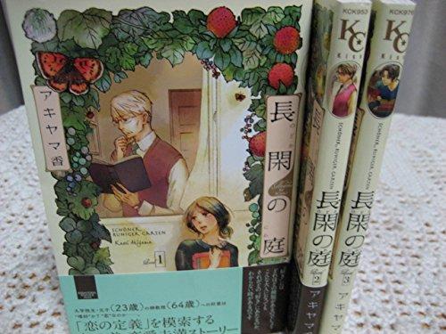 長閑の庭 コミック 1-3巻セット (KC KISS)