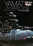 Yamato Mechanics 2199 ~ Space Battleship Yamato 2199 Modeling Archives [JAPANESE EDITION]