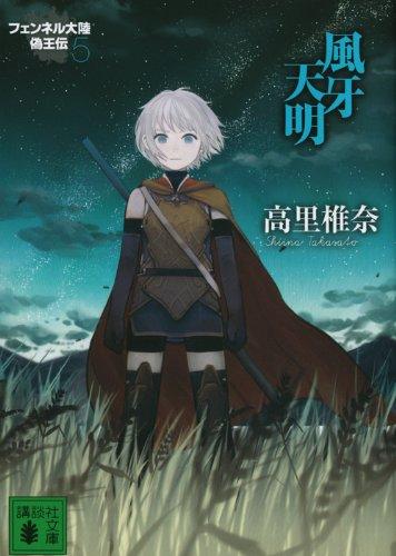 フェンネル大陸 偽王伝5 風牙天明 (講談社文庫)