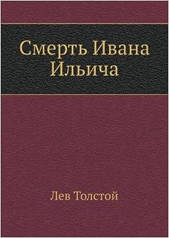 Smert' Ivana Il'icha (Russian Edition)